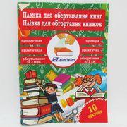 805-45*30*10 Пленка для обертывания книг 45*30см*10 листов, 0,08мм прозрач. без узора (50)