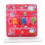 DSCN6735 Набор свечей-букв для торта С Днем рождения, 3*2см, блистер, без/этик. (24/360)