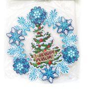 Плакат новорічний Новорічний вінок з ялинкою, розмір 39х39 см Josef Otten DSCN8482