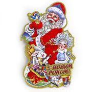 9808-1 Плакат Дед Мороз со снегурочкой 30*18, укр.надпись (10)