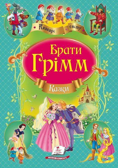 Збірка казок улюблених авторів брати Грімм для віку від 3-9 років, 64 сторінки, крейдований папір, тверда обкладинка з золотим тисненням (14)