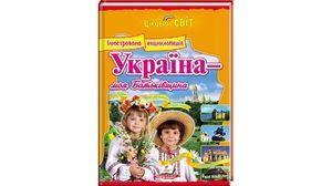 Ілюстрована дитяча енциклопедія Україна - моя Батьківщина 112 сторінок, крейдований папір, тверда обкладинка  (1/10)