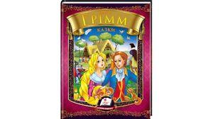 Збірка казок серії Веселка Казки. Брати Грімм для віку від 3-12 років, 64 сторінки, крейдований папір, тверда обкладинка з золотим тисненням (20)