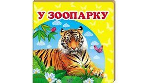 У зоопарку 20 стор. 105х105 мм. картонна обкл. (40)