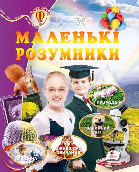 Ілюстрована дитяча енциклопедія «Маленькі розумники» з серії Всезнайко на 64 сторінки, крейдований папір, тверда обкладинка із золотим тисненням (1/16)