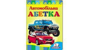 Автомобільна абетка 8 стор. 160х220 мм. картонна обкл. (20)