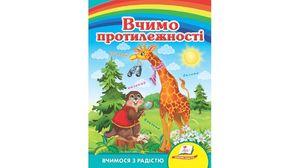 Книжка з серії Улюбленим малюка, Вчимо протилежності для віку від 2-6 років, 10 картонних сторінок (20)