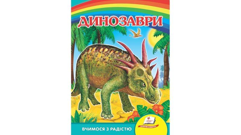 Динозаври-2 (синя обкладинка) 8 стор. 160х220 мм. картонна обкл. (20)