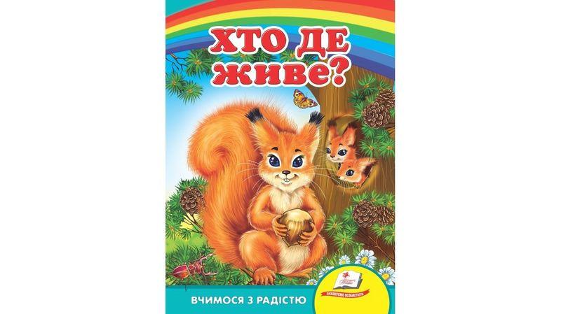 Книжка Хто де живе? Запитання та відповіді. Для віку від 2-6 років, 8 картонних сторінок (20)