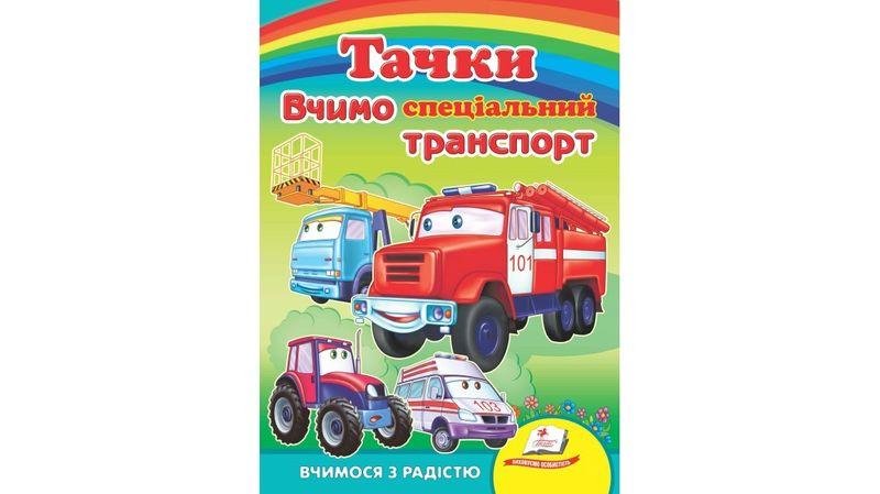 Книжка з серії Улюбленим малюка, Вчимо СПЕЦ.транспорт для віку від 2-6 років, 10 картонних сторінок (20)