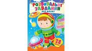 Розвивальні завдання для малюків. (космонавт) (2 листи з наліпками) 10 стор. 165х220 мм. м'яка обкл.