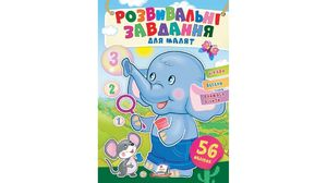Розвивальні завдання для малюків. (слон) (2 листи з наліпками) 10 стор. 165х220 мм. м'яка обкл. (50)