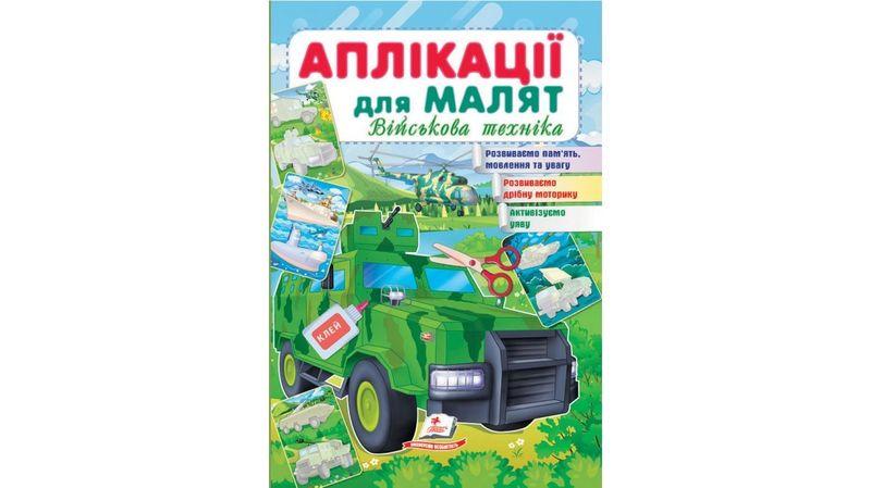 Аппликации для малышей 16 страниц 165х240 ьмм в мягком переплете Зеленая машина Пегас