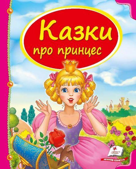 Скринька казок Казки про принцес для віку від 3-9 років, 64 сторінки, крейдований папір, тверда обкладинка (16)
