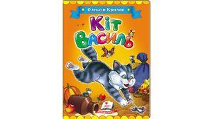 Казка Кіт Василь Олексія Крилова з серії Класики дітям для віку від 2-6 років, 10 картонних сторінок