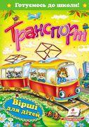 «Транспорт. Вірші для дітей» 64 стор. 170х220 мм. 7БЦ обкл. (20)