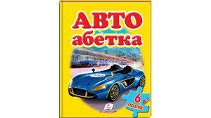 Авто  Абетка (містить 6 пазлів) формат А4 12 стор. 215х280 мм. тверда обкл. (5)