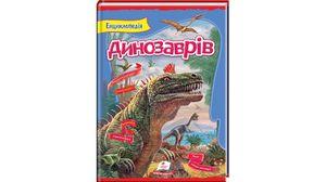 Ілюстрована дитяча Енциклопедія динозаврів 112 сторінок, крейдований папір, тверда обкладинка (1/10)