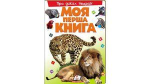 Ілюстрована дитяча енциклопедія  Моя перша книга. Про диких тварин для віку від 0-3 років, 16 картонних сторінок , подарункове видання