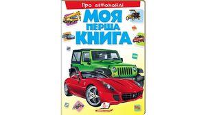Ілюстрована дитяча енциклопедія  Моя перша книга. Про автомобілі для віку від 0-3 років, 16 картонних сторінок , подарункове видання