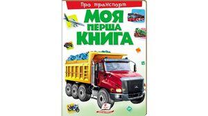 Ілюстрована дитяча енциклопедія  Моя перша книга. Про транспорт для віку від 0-3 років, 16 картонних сторінок , подарункове видання