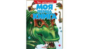 Ілюстрована дитяча енциклопедія  Моя перша книга. Про динозаврів для віку від 0-3 років, 16 картонних сторінок , подарункове видання