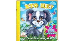 Хто це? (собака) (містить 5 пазлів) формат А6 (нові ілюстрації) 10 стор. 155х155 мм. тверда обкл. (1