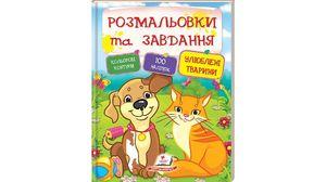 Розмальовки та завдання. Улюбені тварини  ( 64 сторінки + 4 листи з  наліпками) 64 стор. 200х255 мм.