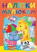 Наліпки малюкам Жираф для віку від 2-5 років, 63 наліпки, 10 сторінок, розмір 165х220 мм, м'яка обкладинка (50)