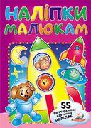 Наліпки малюкам Ракета для віку від 2-5 років, 55 наліпок, 10 сторінок, розмір 165х220 мм, м'яка обкладинка (50)
