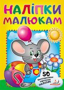 Наліпки малюкам Миша для віку від 2-5 років, 50 наліпок, 10 сторінок, розмір 165х220 мм, м'яка обкладинка (50)