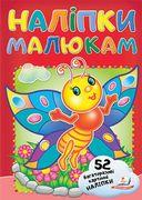 Наліпки малюкам Метелик для віку від 2-5 років, 52 наліпки, 10 сторінок, розмір 165х220 мм, м'яка обкладинка (50)