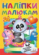 Наліпки малюкам Панда для віку від 2-5 років, 42 наліпки, 10 сторінок, розмір 165х220 мм, м'яка обкладинка (50)