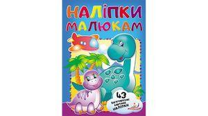 Наліпки малюкам Діно для віку від 2-5 років, 43 наліпки, 10 сторінок, розмір 165х220 мм, м'яка обкладинка (50)