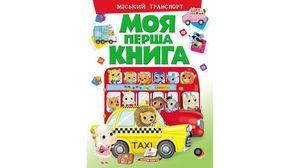 Ілюстрована дитяча енциклопедія  Моя перша книга. Міський транспорт для віку від 0-3 років, 16 картонних сторінок , подарункове видання
