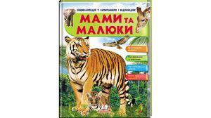 МАМИ ТА МАЛЮКИ (тигр) (крейдований папір)  64 стор. 205х255 мм. 7БЦ обкл. (16)