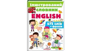 Iлюстрований словник ENGLISH з серії Цікавий світ, для віку від 3-10 років, 112 сторінок,крейдований папір, тверда обкладинка