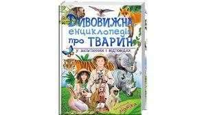 Ілюстрована Дивовижна енциклопедія про тварин у запитаннях і відповідях, 224 сторінки, крейдований папір, тверда обкладинка (1/6)
