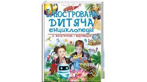 Ілюстрована Дитяча енциклопедія у запитаннях і відповідях, 256 сторінок, тверда обкладинка (1/6)