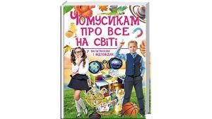 Ілюстрована Чомусикам про все на світі у запитаннях і відповідях, 256 сторінок, тверда обкладинка (1/6)