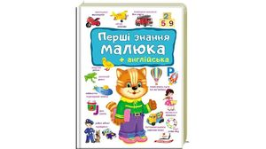 Перші СЛОВА малюка+англійська (велика подарункова книга для малят з картону) 12 стор. 210х275 мм. ка
