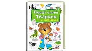 Перші слова малюка. ТВАРИНИ+англійська (велика подарункова книга для малят з картону) 12 стор. 210х2