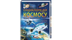 Ілюстрована Велика енциклопедія космосу у запитаннях і відповідях, 224 сторінки, крейдований папір, тверда обкладинка (1/6)