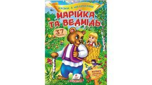 Казки з наліпками Марійка та ведмідь 2 сторінки з наліпками, м'яка обкладинка (50)