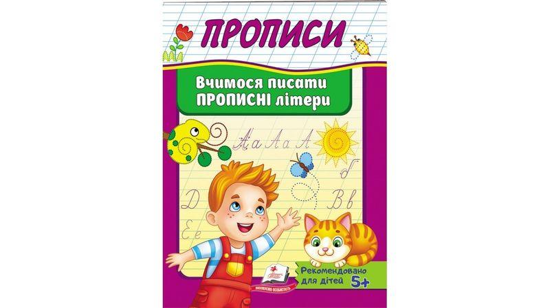 Вчимося писати прописні літери 32 стор. 160х200 мм. м'яка обкл. (50)