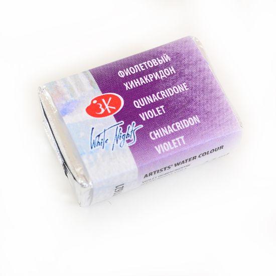 Краска акварельная фиолетовий хинакридон 2,5 мл Кювета ЗХК