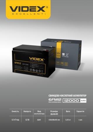 Аккумулятор свинцово-кислотный Videx 6FM12, 12Ah/12V color box 1/8