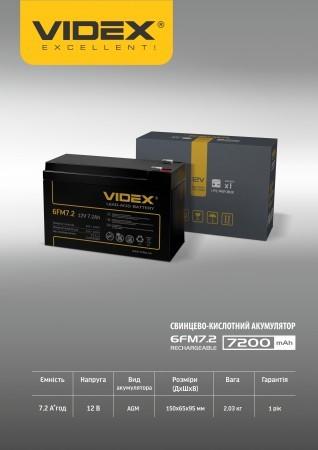 Аккумулятор свинцово-кислотный Videx 6FM7.2, 7.2Ah/12V color box 1/10
