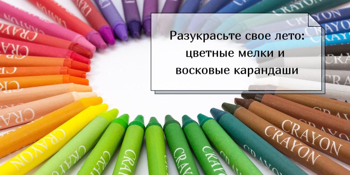 Цветные мелки и восковые карандаши