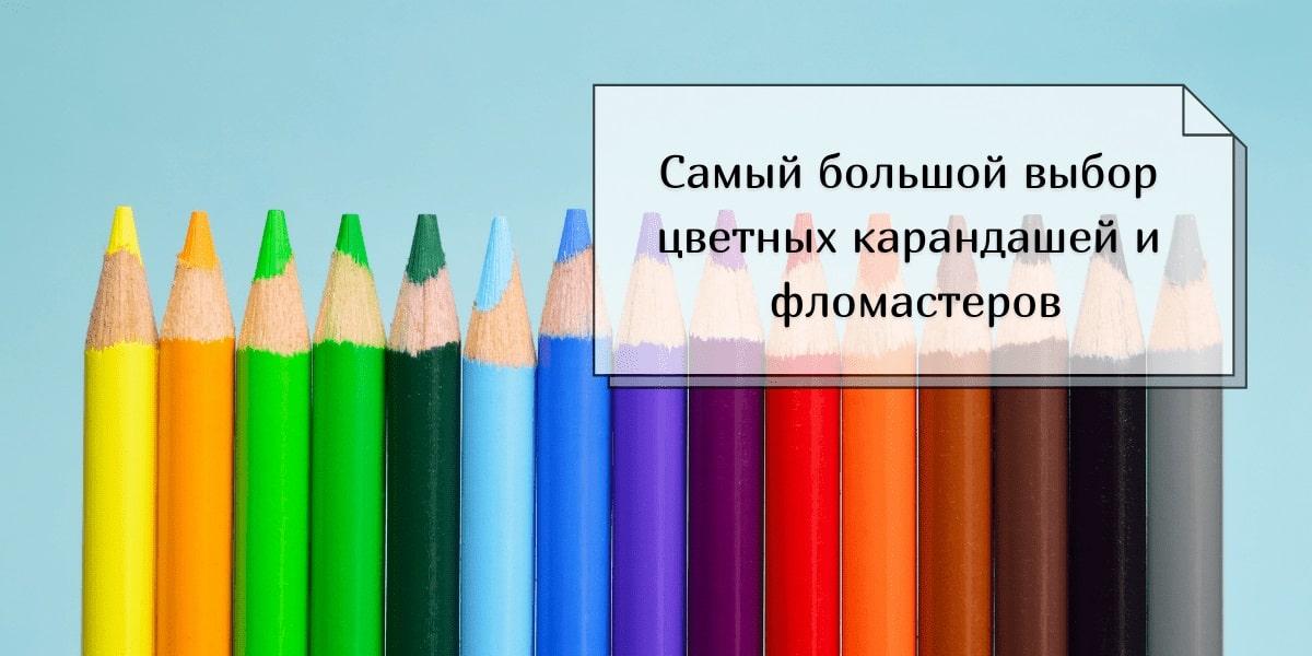 Фломастеры и карандаши розница